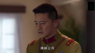《硬骨头之绝地归途》小泉清任务失利被调往长春