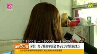 深圳:为了挣刷单佣金 女子2小时被骗21万