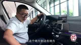 辣车TV 全新国产宝马X3到店 静态测评有哪些变化?
