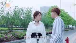 《如果,爱》万嘉妮被李子铭的糖衣炮弹打动,答应跟他继续演戏假扮男女朋友!