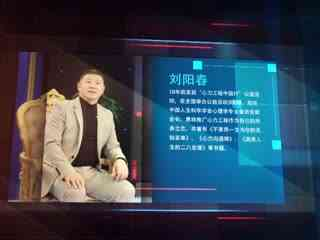 领航_20180609_刘阳春:强者背后的奥秘