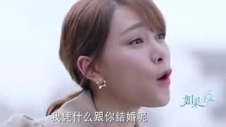 《如果,爱》李子铭决定和万嘉妮结婚!可万嘉妮却没把他当男人?尴尬