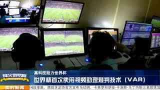 世界杯引入黑科技杜绝误判
