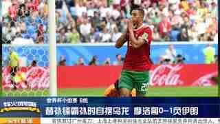 摩洛哥0-1伊朗 锋霸补时摆乌龙