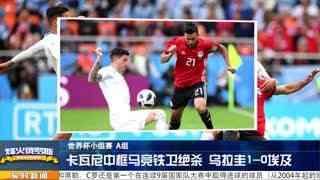 乌拉圭1-0埃及 马竞铁卫绝杀