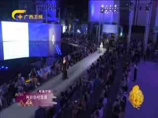 时尚中国_20180617_时尚中国(06月17日)