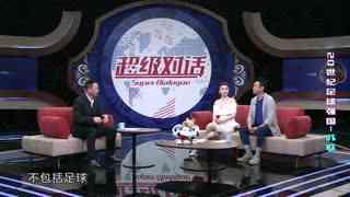 《超级对话》第17期-当足球遇上新闻联播