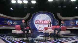 《超级对话》第15期-世界杯与中国足球元素