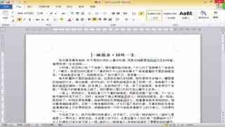 office系列教程之word教程  第5集