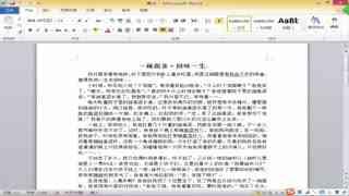 office系列教程之word教程  第10集
