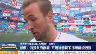 凯恩:为球队而自豪 不想被替换下场想继续进球