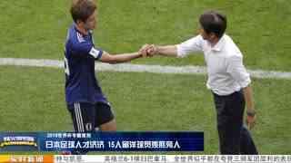 日本足球人才济济 15人留洋球员羡煞旁人