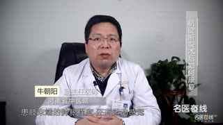 牛朝阳:肌腱断裂术后如何康复