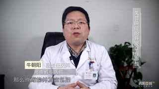 牛朝阳:关节脱位的并发症有哪些?