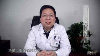 牛朝阳:滑膜炎和滑囊炎的区别
