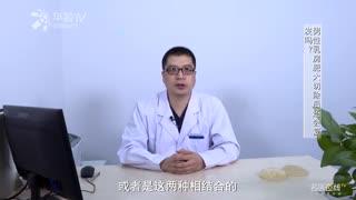 穆大力:男性乳房肥大切除后还会复发吗?