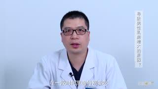 穆大力:导致男性乳房增大的原因?