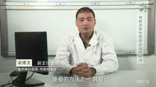 梁博文:中医如何预防肿瘤的发生