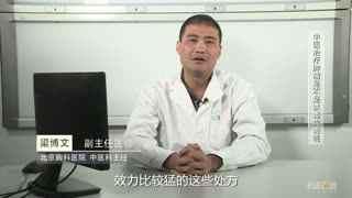 梁博文:中医治疗肿瘤是不是以毒攻毒呢