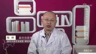 陈琳:面肌痉挛手术要注意些什么呢
