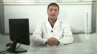 梁博文:中医怎么看待保健品的