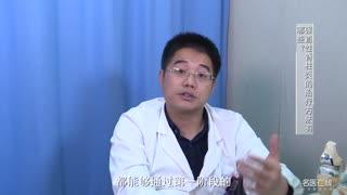 李虎:强直性脊柱炎的治疗方法有哪些?