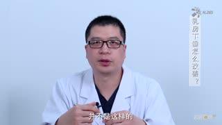 穆大力:乳房下垂怎么改善?