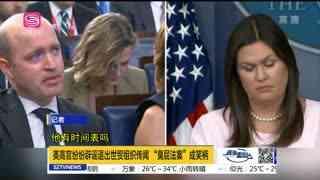 特朗普:目前不会退出世贸组织 但若对美国不公就考虑