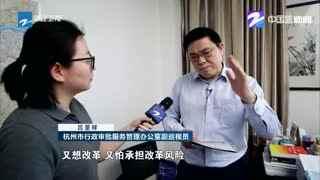 """【一张蓝图绘到底 """"八八战略""""新答卷】杭州市民中心:""""最多跑一次"""" 跑出改革加速度"""