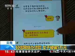 云南:轻信网络办贷款 女子被骗5万元