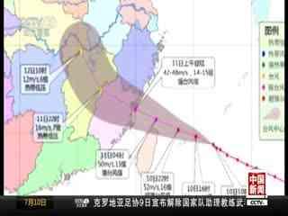 """中央气象台:""""玛莉亚""""将以强台风级登陆"""