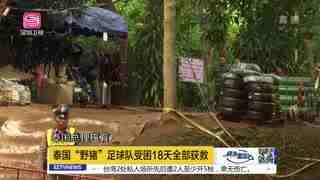 """泰国""""野猪""""足球队受困18天全部获救"""