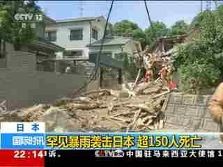 罕见暴雨袭击日本 超150人死亡