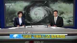 """中央气象台:""""玛莉亚""""7月11日晚移入江西 强度再减弱"""