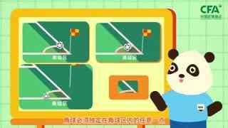 熊猫说球第二十集 角球