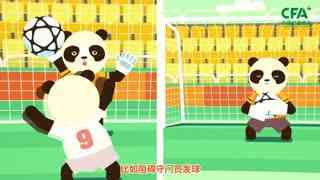熊猫说球第十四集 犯规和违规行为