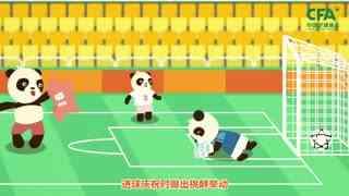 熊猫说球第十五集 红黄牌