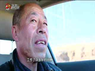 文明中华行_20180715_内蒙古的味道 卓资熏鸡