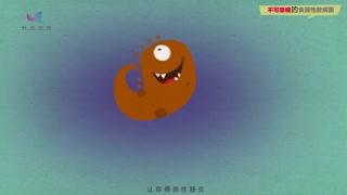 科普中国之不可忽视的食源性致病菌 第6集