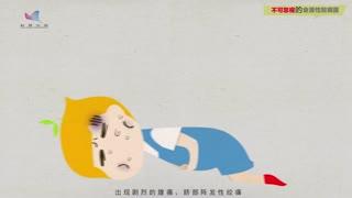 科普中国之不可忽视的食源性致病菌 第2集