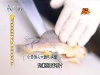 生活大参考_20180716_虾油凉菜新搭配 黄鱼做出美味来