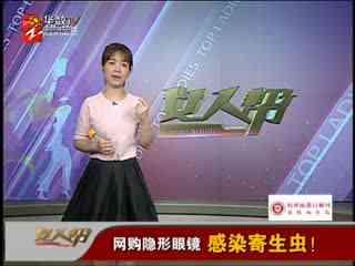 女人帮_20180718_网购隐形眼镜 感染寄生虫!