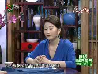 午夜说亮话_20180718_匠心中国(07月18日)