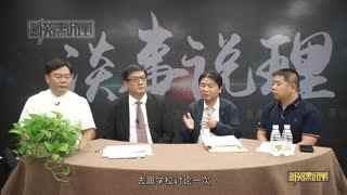 谈事说理_20180720_北师大珠海分校创建学院惹纠纷