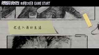 《解码游戏》曝片尾曲MV 韩庚凤小岳相爱相杀