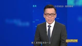 谈事说理_20180727_老道的初犯