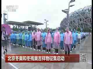 北京冬奥和多残奥吉祥物征集启动