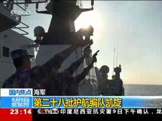 海军第二十八批护航编队凯旋