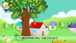 智慧宝贝睡前故事 第10集