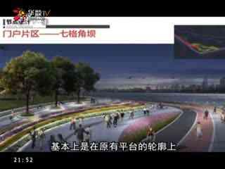 """我们圆桌会_20180811_杭州该如何打造""""世界级""""风景廊道1"""